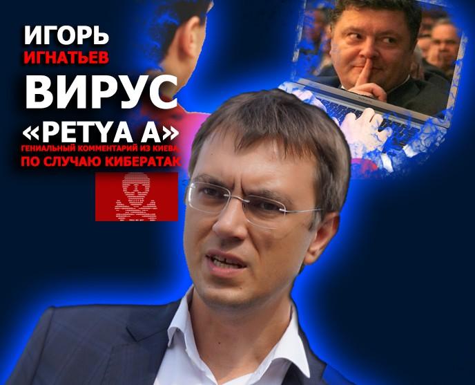 Вирус «Petya.A»: гениальный комментарий из Киева по случаю кибератак