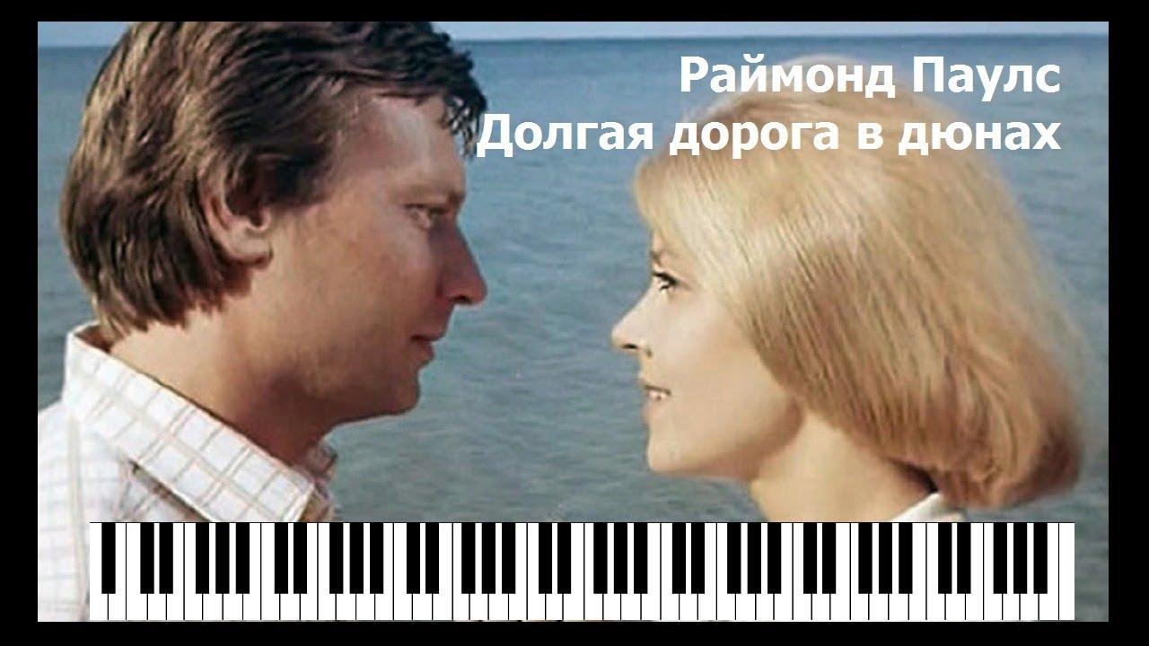 Раймонд Паулс создал шедевр. Восхитительная музыка и фильм!
