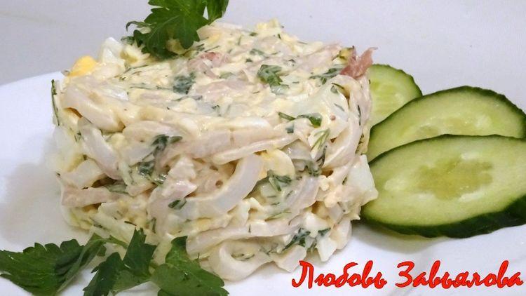 Салат с кальмарами - самый вкусный рецепт
