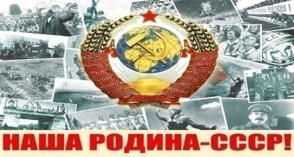 Такой разный СССР