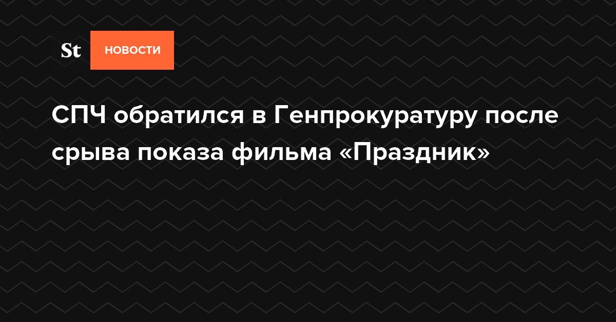 СПЧ обратился в Генпрокуратуру после срыва показа фильма «Праздник»