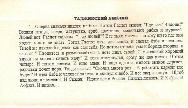 Таджикская библия.