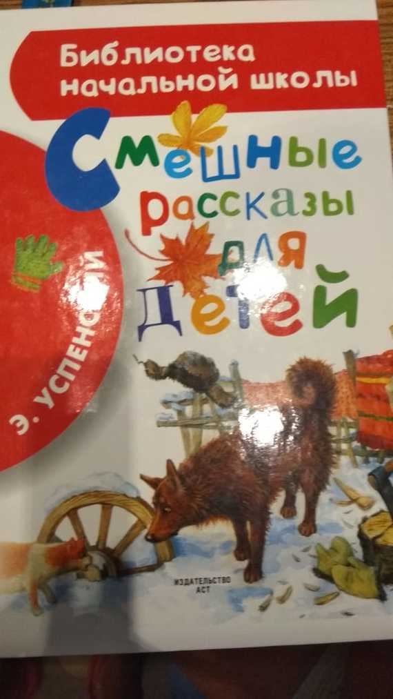 Заставила ребёнка читать мне…