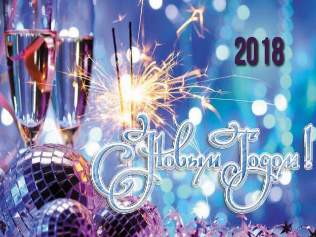 Тосты с Новым 2018 годом Собаки: красивые пожелания в стихах для друзей и родных в новогоднюю ночь 2018