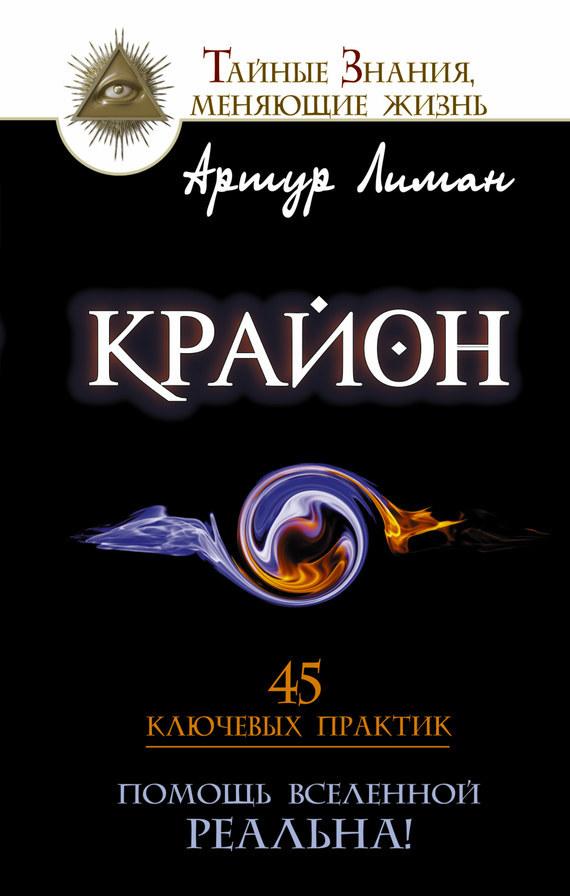 Лиман Артур - Крайон. Помощь Вселенной – реальна! 45 ключевых практик. №1