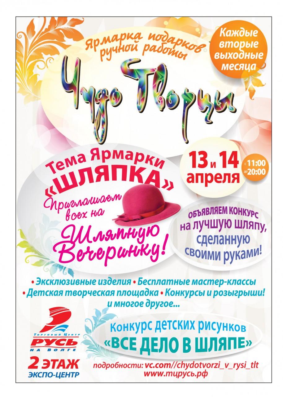 Приглашаю на ежемесячную ярмарку мастеров Чудотворцы!
