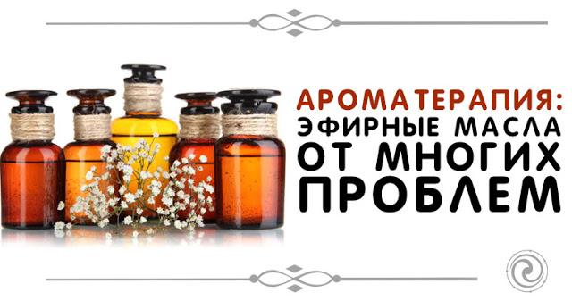 Ароматерапия: эфирные масла от многих проблем