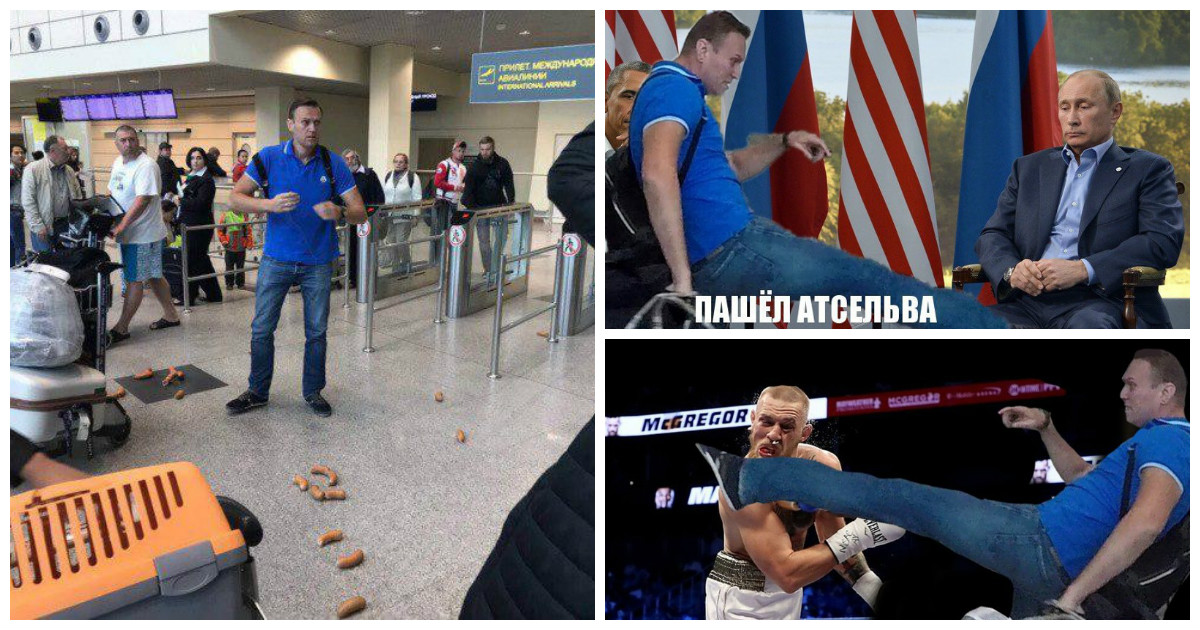 Навального закидали сардельками и фотошоперы сразу же взялись за работу