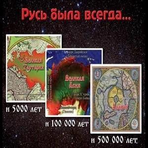 Кто стёр 5500 лет истории Руси? 1