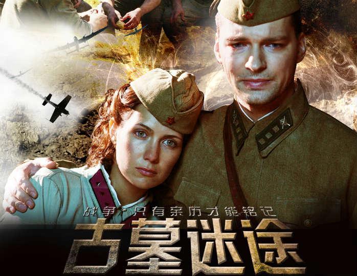 Русские фильмы, которые любят в Китае