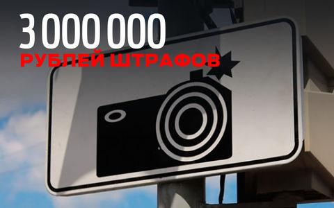 3 миллиона рублей: столько штрафов выписала каждая камера в России (минимум)