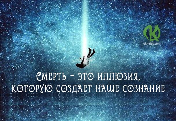 Смерть — это иллюзия, которую создает наше сознание