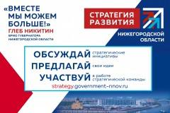 Более 340 человек подали заявку на включение в экспертную группу при Совете по стратегии развития Нижегородской области