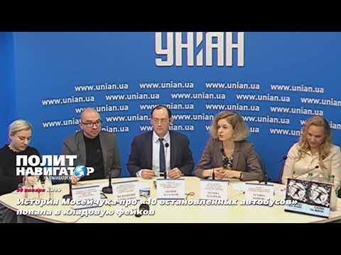 В Киеве рассказали про «поезд дружбы» в Крым от Мосийчука