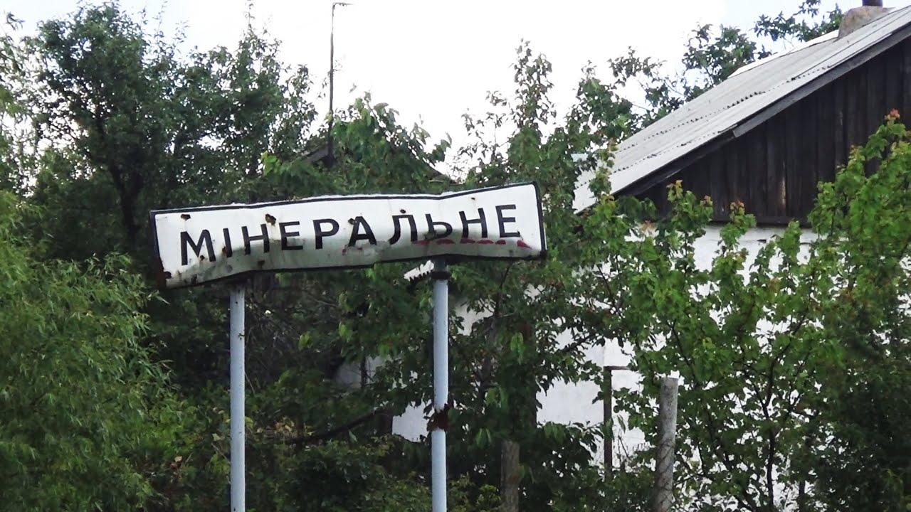 Украинский БПЛА бомбит Минеральное