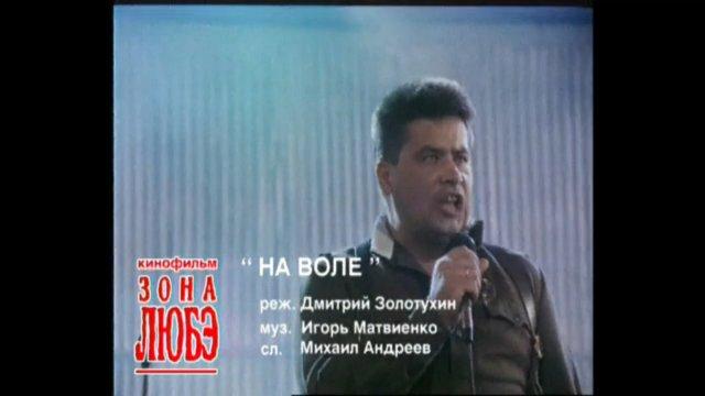 "ЛЮБЭ ""НА воле"" 1994"