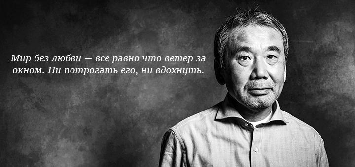25 цитат Харуки Мураками о самом важном
