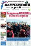 """Обзор еженедельника """"Камчатс…"""