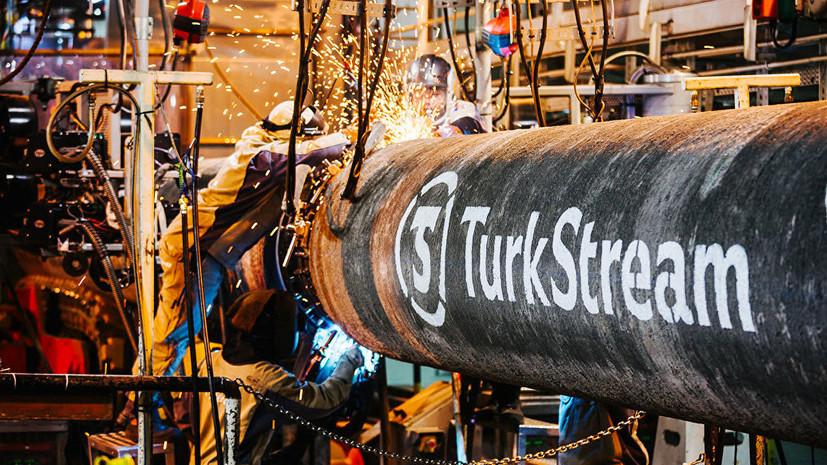 «Видят выгоду от проекта»: как европейские страны стремятся получить доступ к «Турецкому потоку»