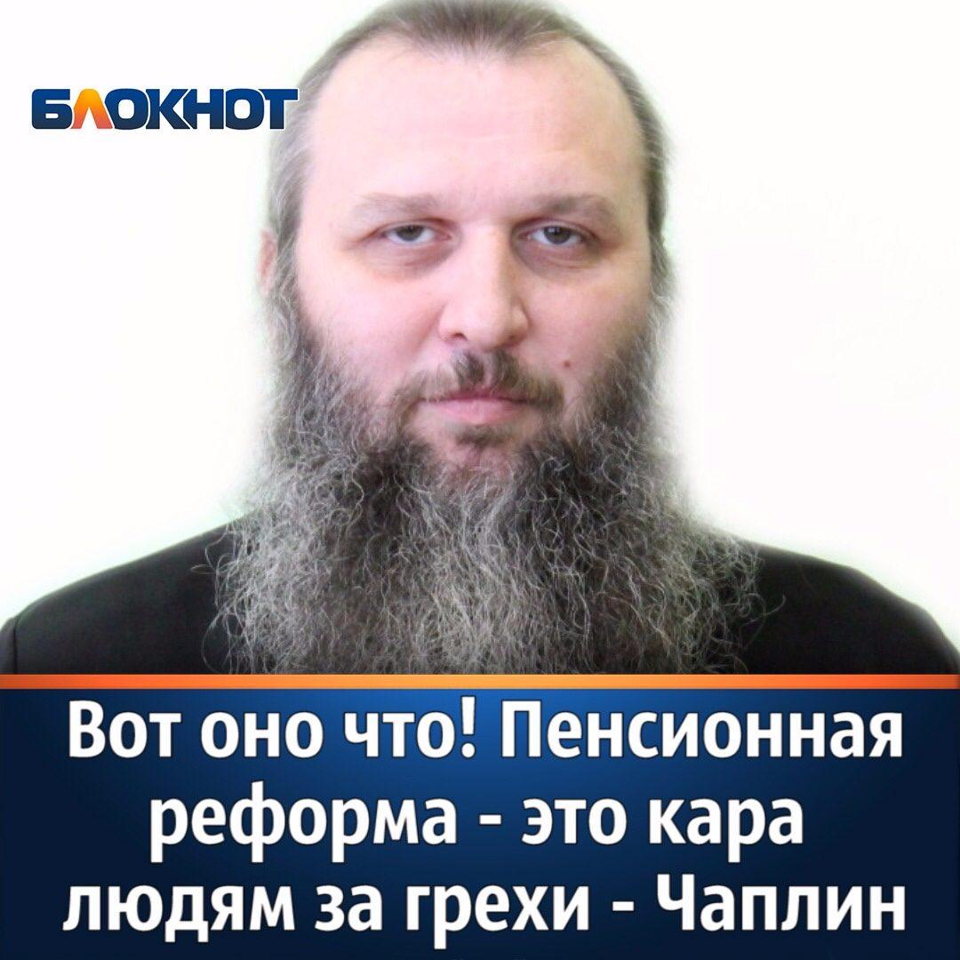 Протоиерей РПЦ: Пенсионная р…