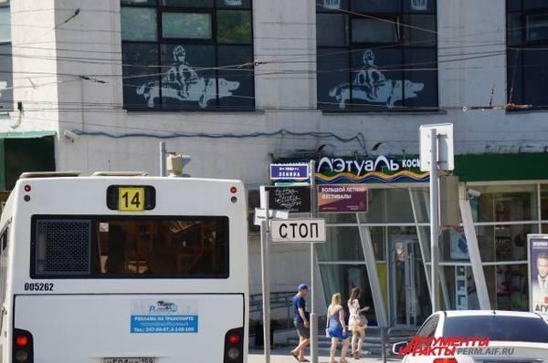 В Перми автобус 14 будет ходить по новому маршруту