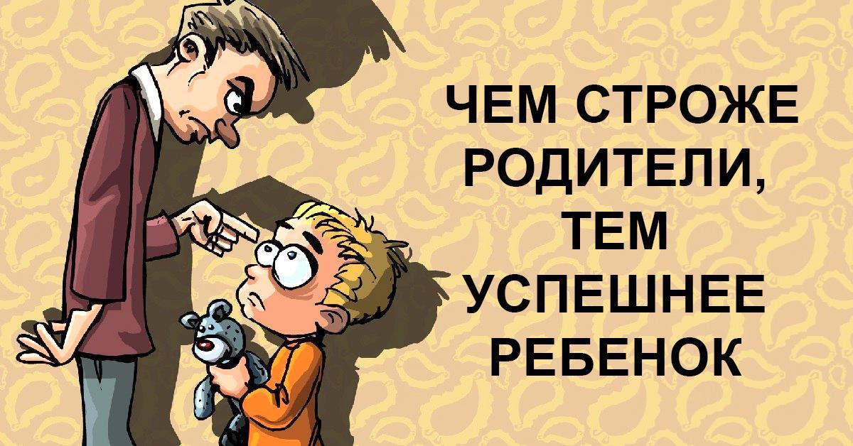 Строгие родители — гарантия …