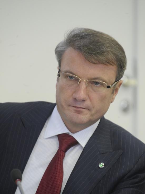 Греф призвал готовиться к самому неблагоприятному варианту по санкциям