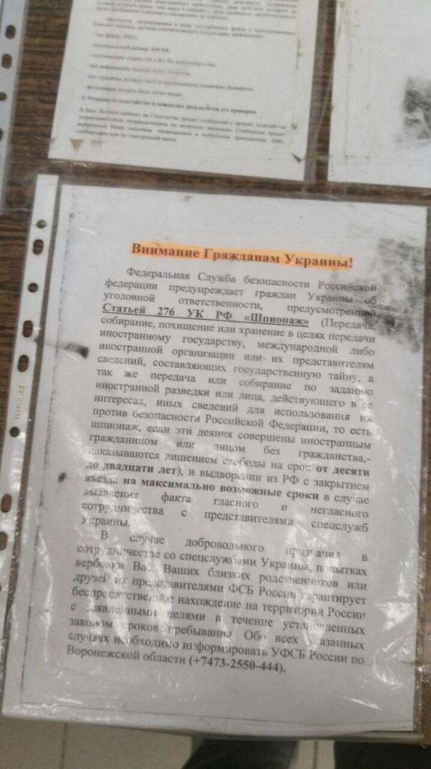 Гражданам Украины на территории РФ сделано предупреждение