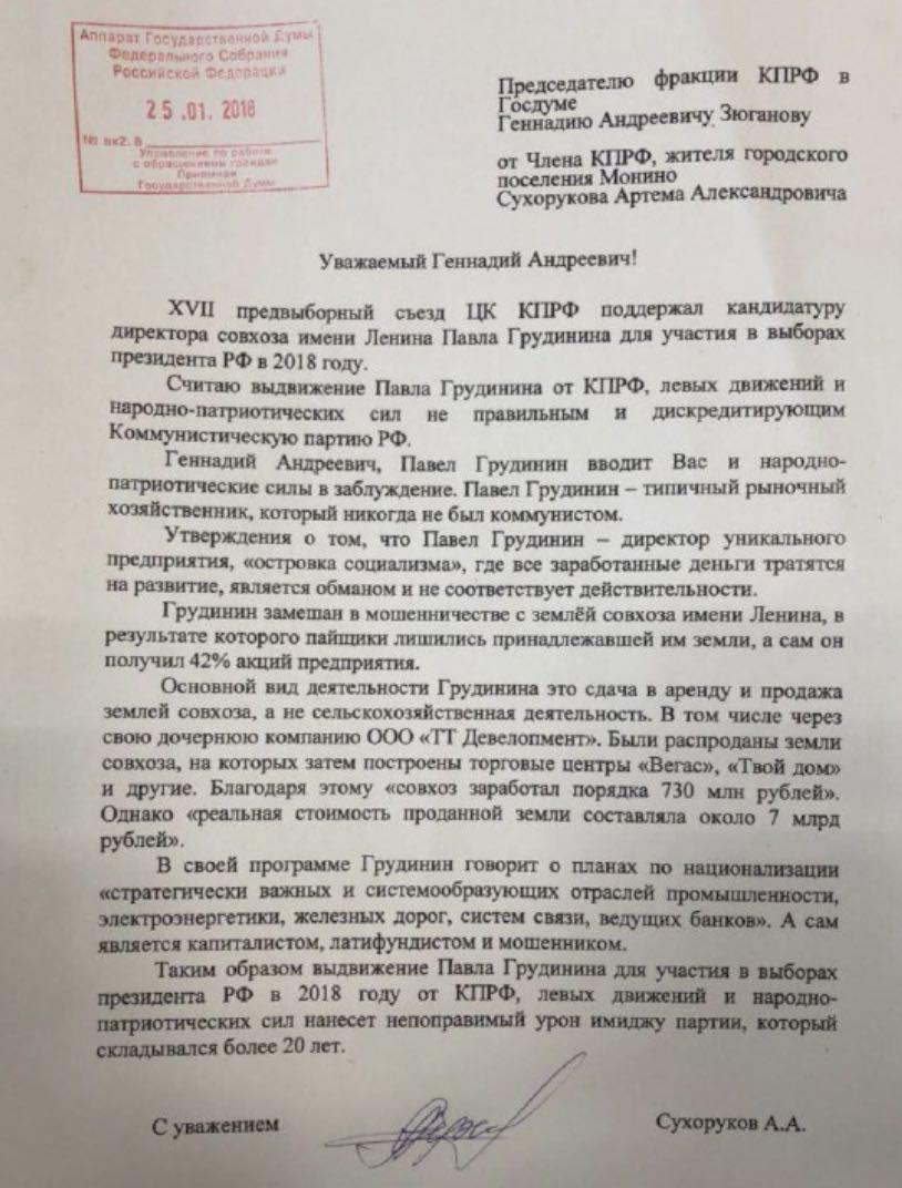 Зюганову выставили ультимату…