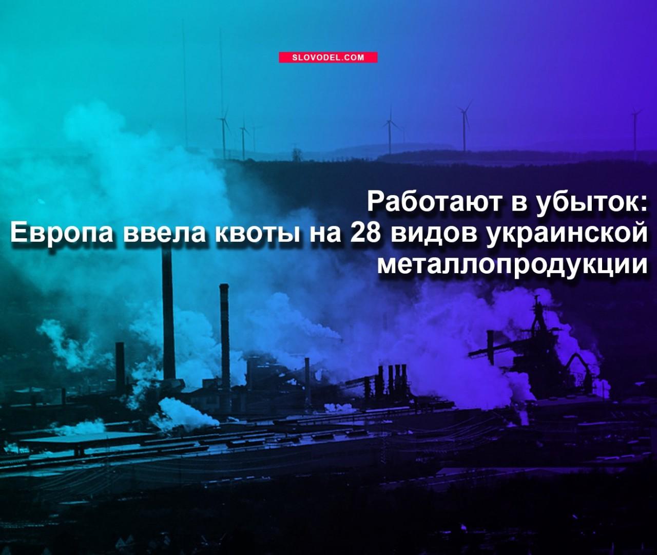 Работают в убыток: Европа ввела квоты на 28 видов украинской металлопродукции
