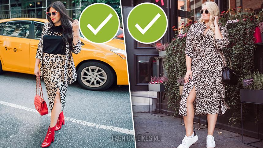 Как носить леопардовый принт женщинам с формами (10 удачных примеров)