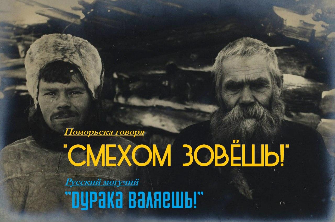 Поморы. Русские с севера, которые не живут с бабами