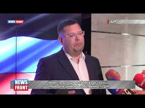 Министр доходов и сборов рассказал о передаче рынков в собственность ДНР