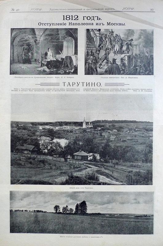 Этот день 100 лет назад. 27 (14) октября 1912 года