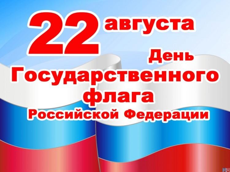 Какой сегодня праздник, 22 августа: День государственного флага РФ  и  Матфей Змеесос