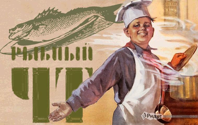 Рыбный день.  85-летний юбилей советского кулинарного ноу-хау прошел незамеченным