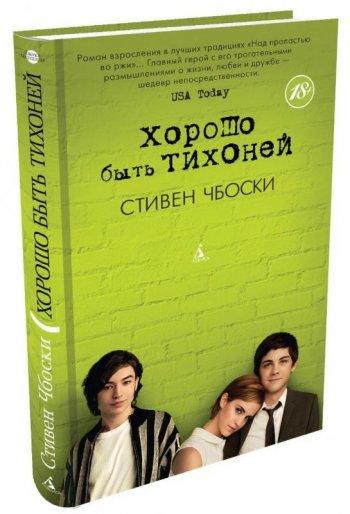 10 лучших книг для подростков