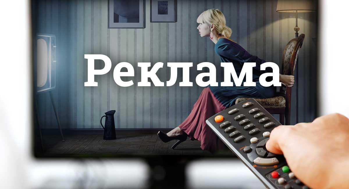 Рекламы на российском телевидении станет ещё больше