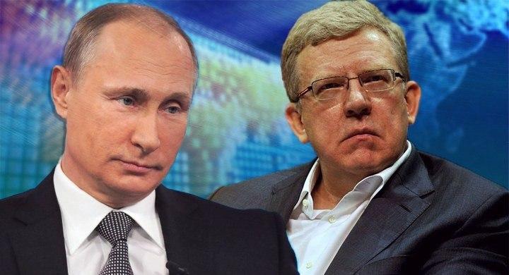 Кудрин в открытую пошёл против Путина?
