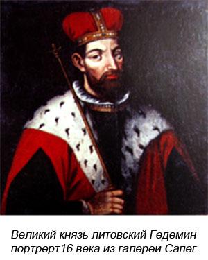 Гедиминовичи-польско-литовские татары или истоки русофобии литвы, змагар и поляков