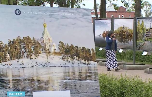 Фотовыставка «Русские сезоны. Валаам» открылась на острове