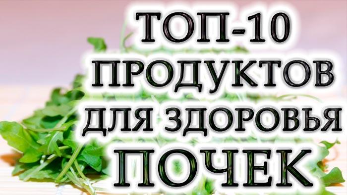 Топ-10 полезных продуктов для здоровья почек