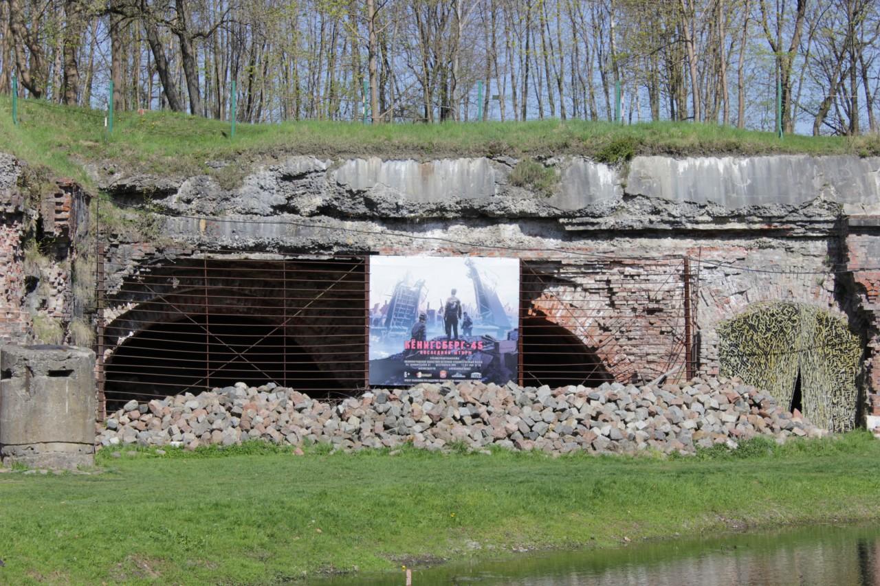 5 форт. Калининград