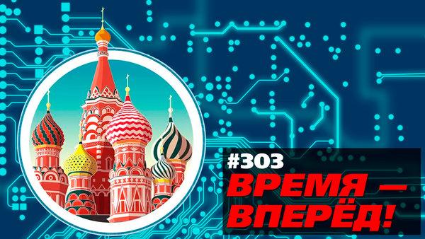 """Россия приступает к созданию своего интернета. """"Время - Вперёд!"""" №303"""