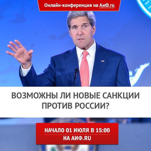 Возможны ли новые санкции против России? Онлайн