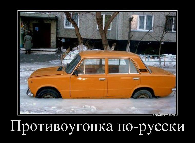 Противоугонка по-русски