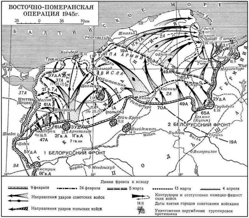 Восточно-Померанская операция-4