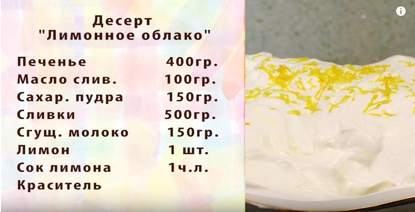 """Десерт """"Лимонное облако"""""""