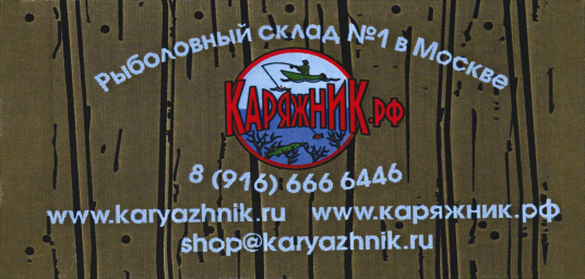 1792. Каряжник рыболовный склад в Москве