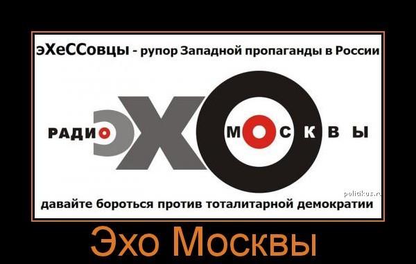 Ополченцы Донбасса пообещали наказать «Эхо Москвы»